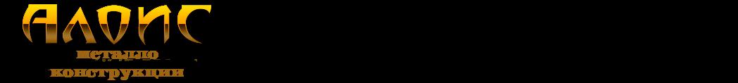 Металлоконструкции в Балашихе. Изготовление и монтаж металлических конструкций